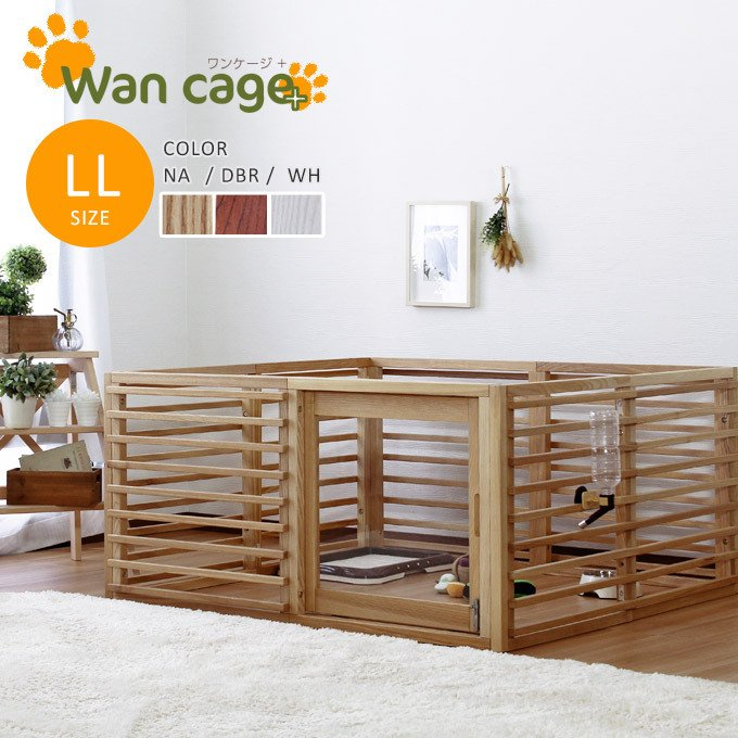ペットケージ ペットサークル ドッグサークル 犬 ペット ペット用 ペットグッズ ペット用品 天然木 タモ材 木製 屋内 Wancage+(ワンケージプラス) LL 3色対応