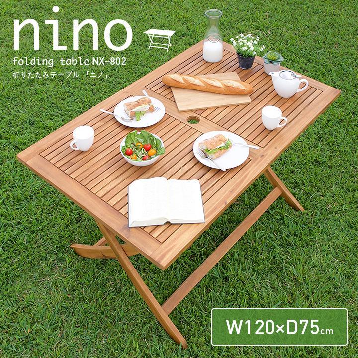 ガーデンテーブル テラステーブル レジャーテーブル 折りたたみテーブル 木製テーブル nino(ニノ)