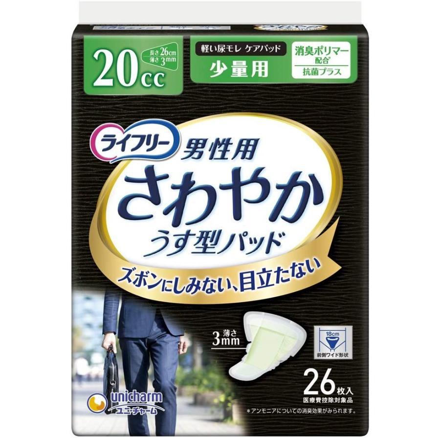 2個セット ライフリー さわやかうす型パッド 男性用 20cc 少量用 26枚入|wakuwaku-mall