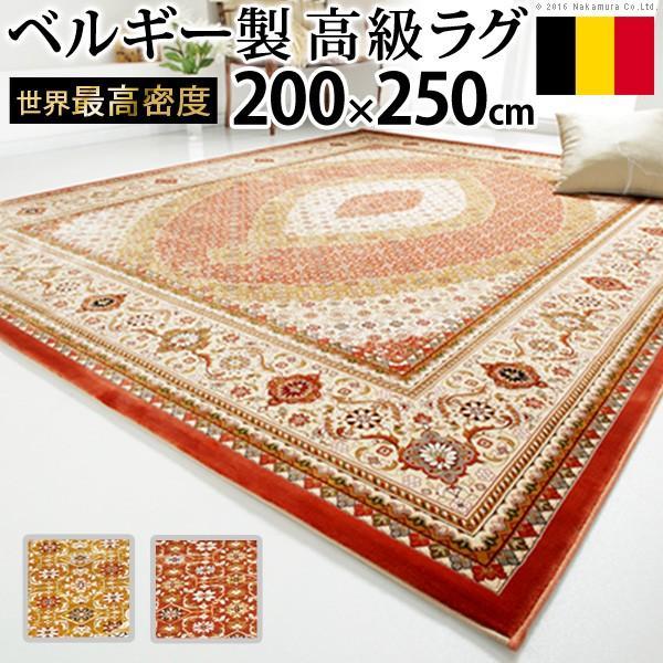 ベルギー製 世界最高 密度 ウィルトン織り ラグ ルーヴェン 200x250cm