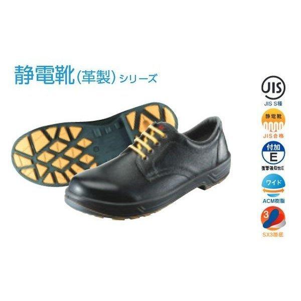 シモンSimon安全靴 短靴 1824489 SS11 静電靴 黒・Kサイズ・30.0cm