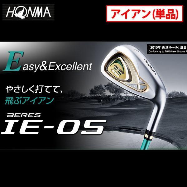 本間ゴルフ HONMA ホンマ BERES べレス IE-05 IR アイアン(単品 #5、SW) ARMRQ∞ 44 カーボンシャフト(4S)【TP】