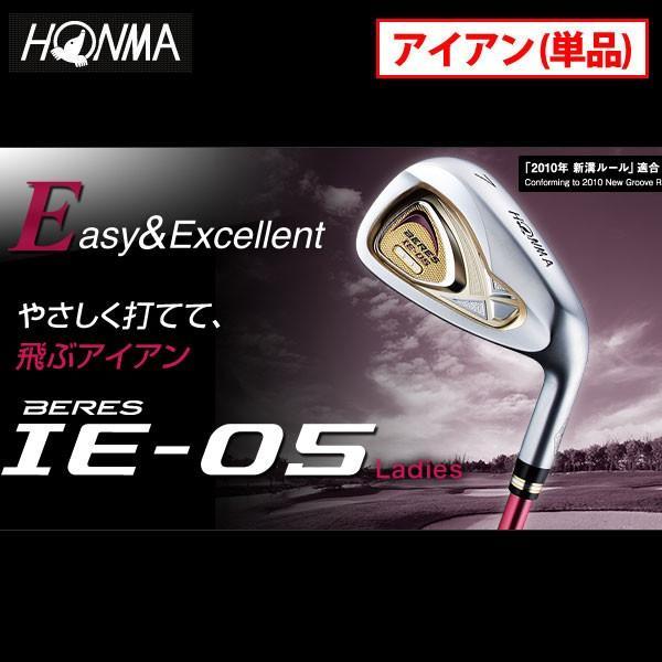 本間ゴルフ HONMA ホンマ BERES べレス IE-05 アイアン(単品) レディース ARMRQ∞ 39 カーボンシャフト(3S)【TP】
