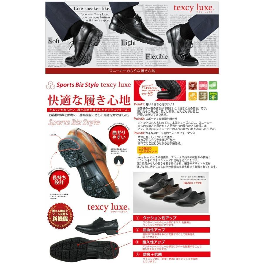 2足セット販売 テクシーリュクス texcy luxe ビジネスシューズ 本革 ブラック ブラウン メンズ 3E アシックス商事 texcy luxe TU7768-TU7775 送料無料|walkman|05