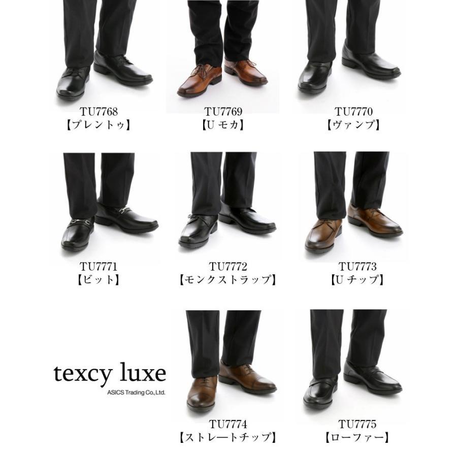 2足セット販売 テクシーリュクス texcy luxe ビジネスシューズ 本革 ブラック ブラウン メンズ 3E アシックス商事 texcy luxe TU7768-TU7775 送料無料|walkman|06