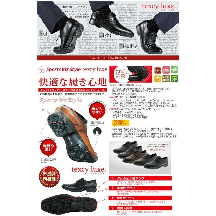 テクシーリュクス メンズ ビジネスシューズ 本革  幅広 3E 軽量 アシックス商事 ストレートチップ プレーントゥ モンクストラップ ビット ローファー黒 茶 walkman 05