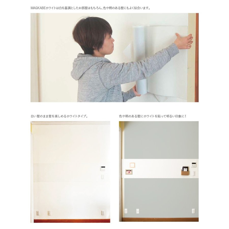 マグネット壁紙 スチール シート マグカベ ホワイト 47cm X 1m シール