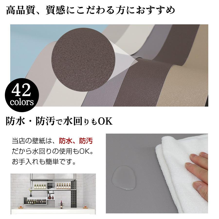 壁紙 張り替え おしゃれ 壁紙シール リメイクシート 無地 自分で 壁紙