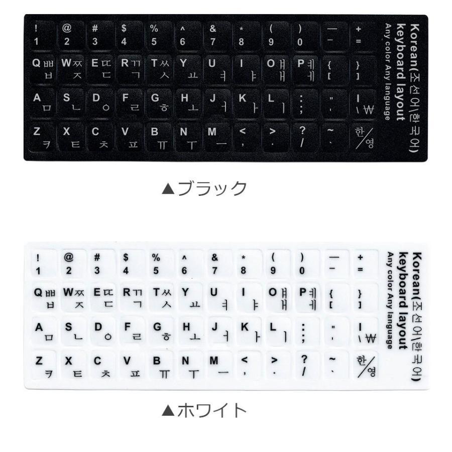 韓国語 キーボード シール キーボード ハングル パソコン キートップラベル キーボード用 ラベルシール キーボードカバー キーボードスキン ステッカー y2|wallstickershop|03