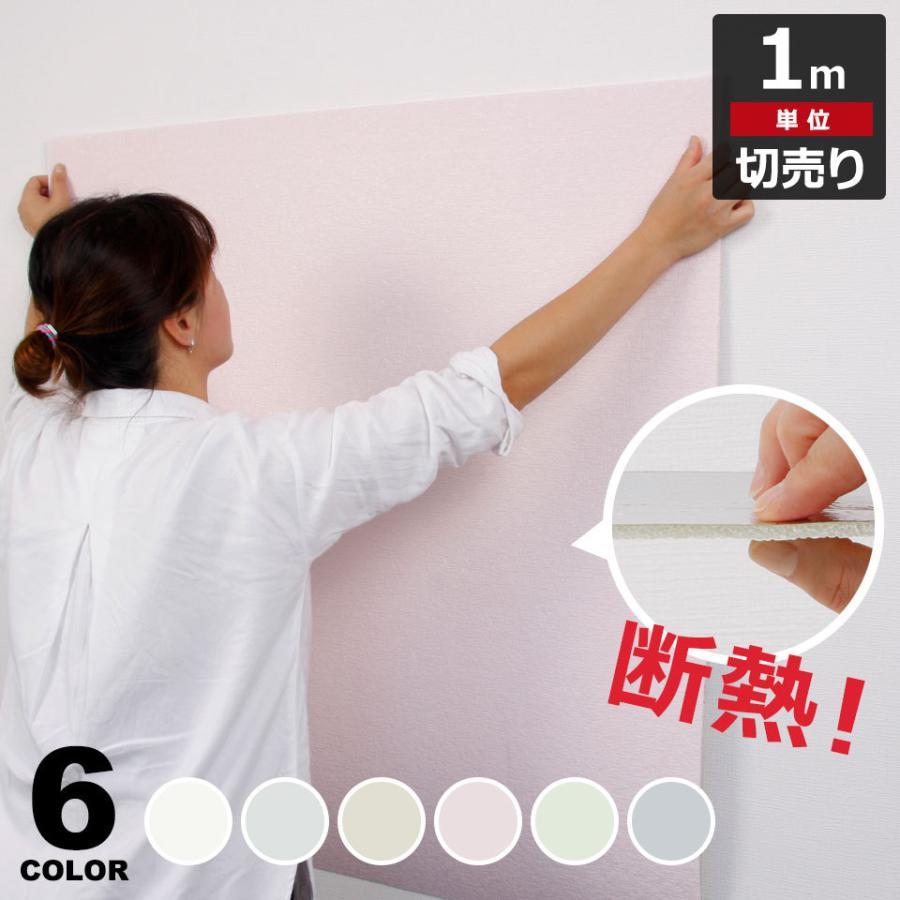 壁紙 断熱 アルミシート のり付き シールタイプ エコ 壁用 クッション壁紙 省エネ リフォーム 吸音 壁紙 張り替え Cb Zid 001 ウォールステッカー本舗 通販 Yahoo ショッピング