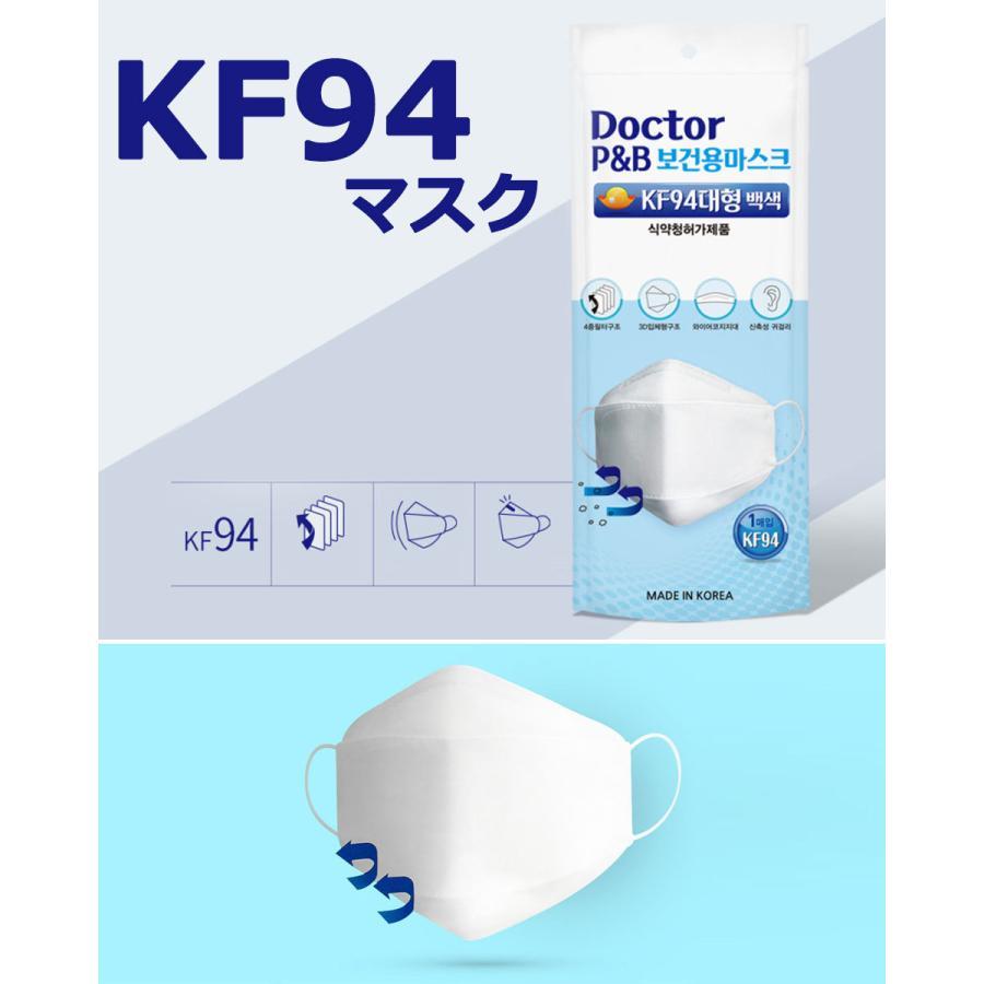 KF94 マスク ダイヤモンド形状 50枚入り 使い捨てマスク 4層構造 プレミアムマスク 不織布マスク 防塵マスク ウイルス 飛沫対策 PM2.5 花粉|wallstickershop|02