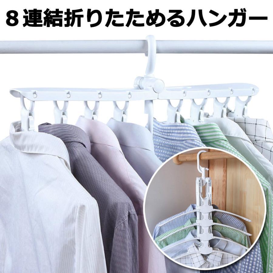 ハンガー 国際ブランド 収納 衣類ハンガー 日本正規代理店品 折りたたみ 8連結 ハンガーラック 肩滑りしない 360度回転 物干し 変形しにくい 室内 コート収納