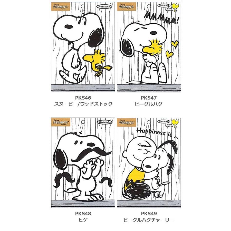 スヌーピー ピーナッツ Peanuts Snoopy ウォールステッカー 北欧 木