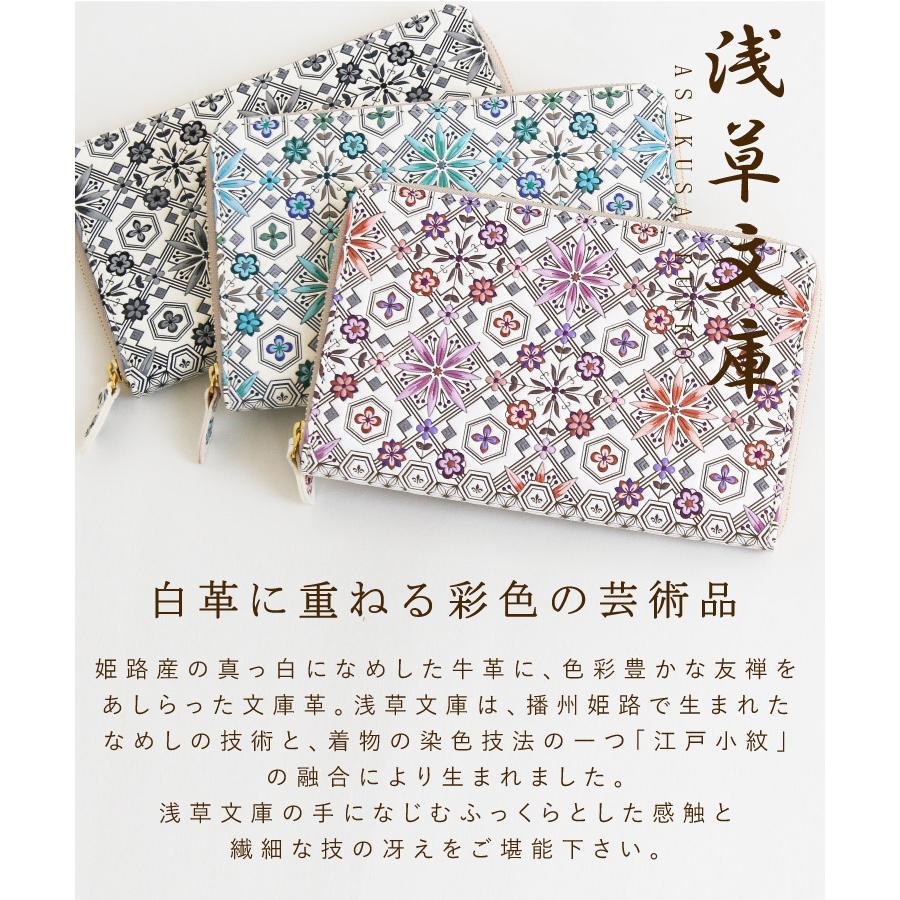 浅草文庫 お薬手帳 レディース 女性 革 本革 日本製 白 友禅 牛革 和柄 和風|wamonoya-inden|02