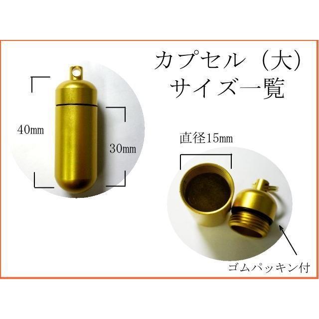 ペット仏具 遺骨カプセルキーホルダー カプセル大 アルミ製カプセル 5色から選べる 刻印なし wan-nyan-memory 02