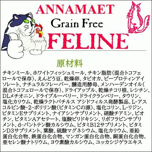 アナメイト グレインフリーキャットフード フィーライン 4ポンド(1.82kg)|wan-nyan-olive|08