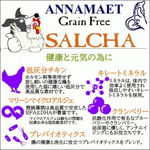 サルチャ 5ポンド(2.27kg) アナメイト グレインフリードッグフード|wan-nyan-olive|06