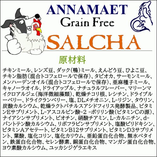 サルチャ 5ポンド(2.27kg) アナメイト グレインフリードッグフード wan-nyan-olive 08