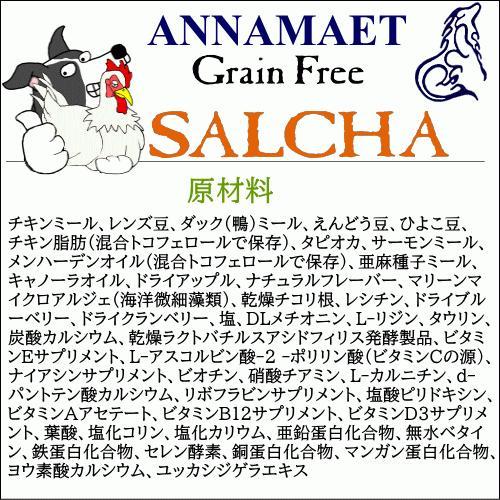 サルチャ 12ポンド(5.4kg) アナメイト グレインフリードッグフード|wan-nyan-olive|08