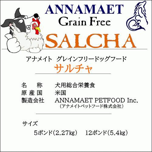 サルチャ 12ポンド(5.4kg) アナメイト グレインフリードッグフード|wan-nyan-olive|10