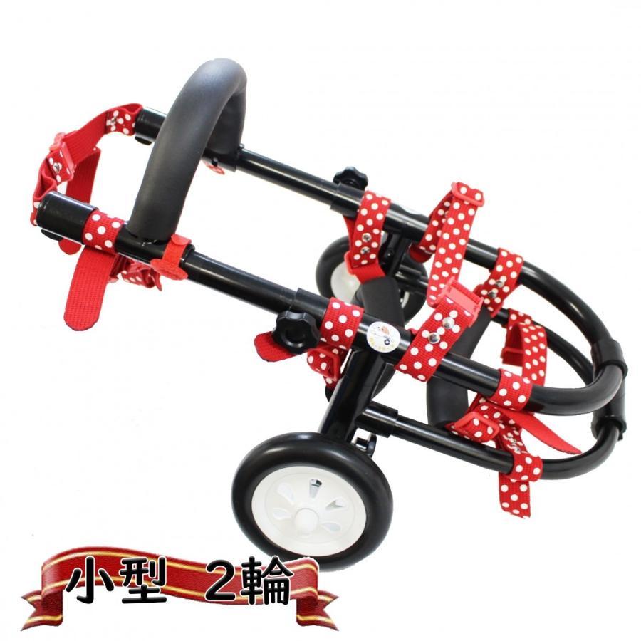 犬の車椅子(車いす) 動物病院 獣医師 推奨品(小型犬用 2輪 黒)