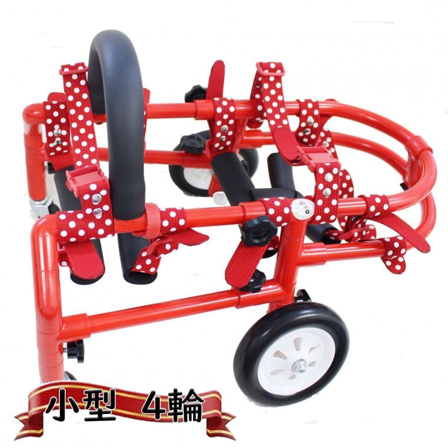 犬の車椅子(車いす) 動物病院 獣医師 推奨品(小型犬用 4輪 赤)