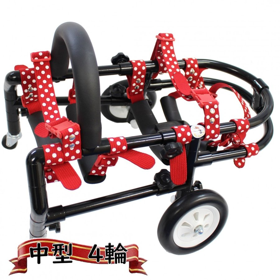 犬の車椅子(車いす) 動物病院 獣医師 推奨品(中型犬用 4輪 黒)