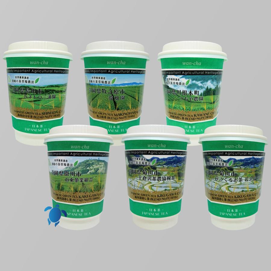 プレイスクラス 世界農業遺産 静岡の茶草場農法ECO椀茶6種各4個セット PC70002/PC70102/PC70202/PC70302/PC70402/PC70502−【1ケース(24個)】|wancha