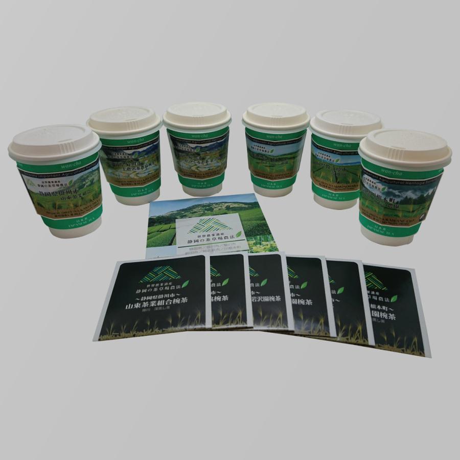 プレイスクラス 世界農業遺産 静岡の茶草場農法ECO椀茶6種各4個セット PC70002/PC70102/PC70202/PC70302/PC70402/PC70502−【1ケース(24個)】|wancha|02