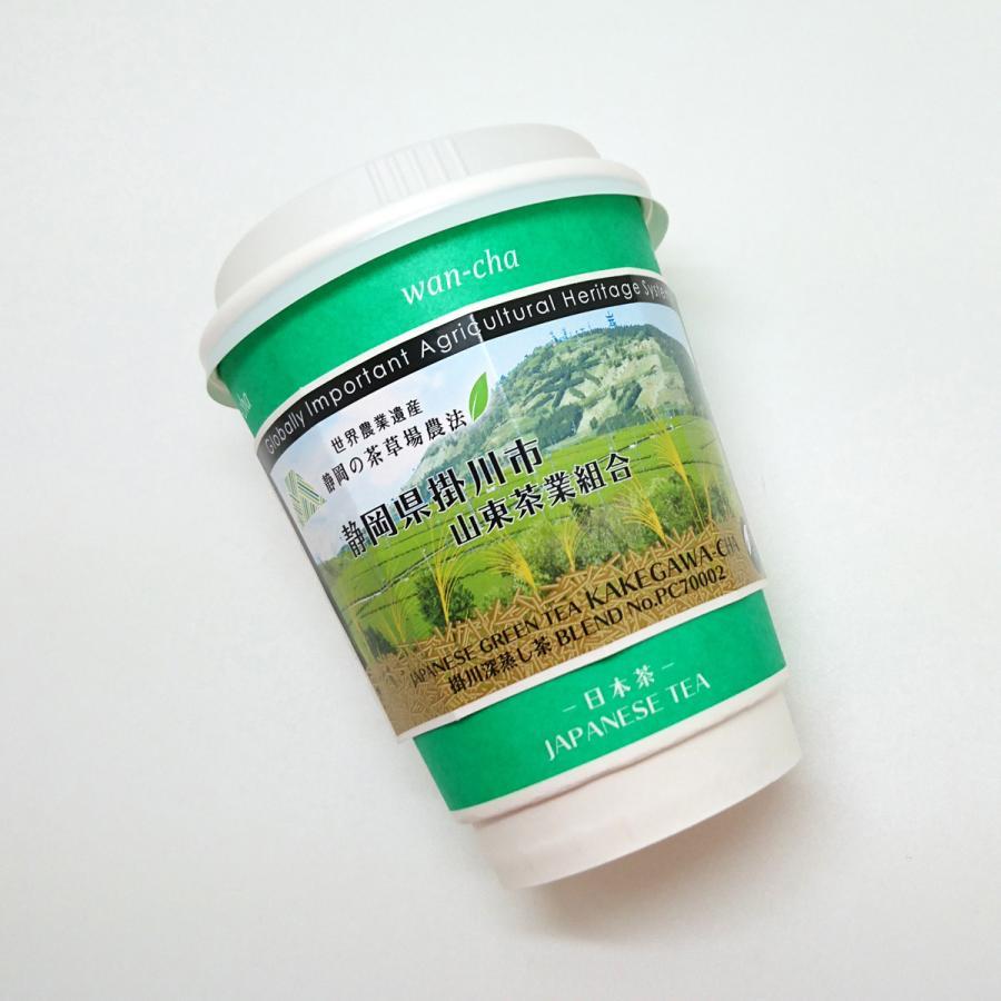 プレイスクラス 世界農業遺産 静岡の茶草場農法椀茶シリーズ 山東茶業組合ECO椀茶 PC70002−静岡県掛川 深蒸し茶−【1ケース(24個)】|wancha