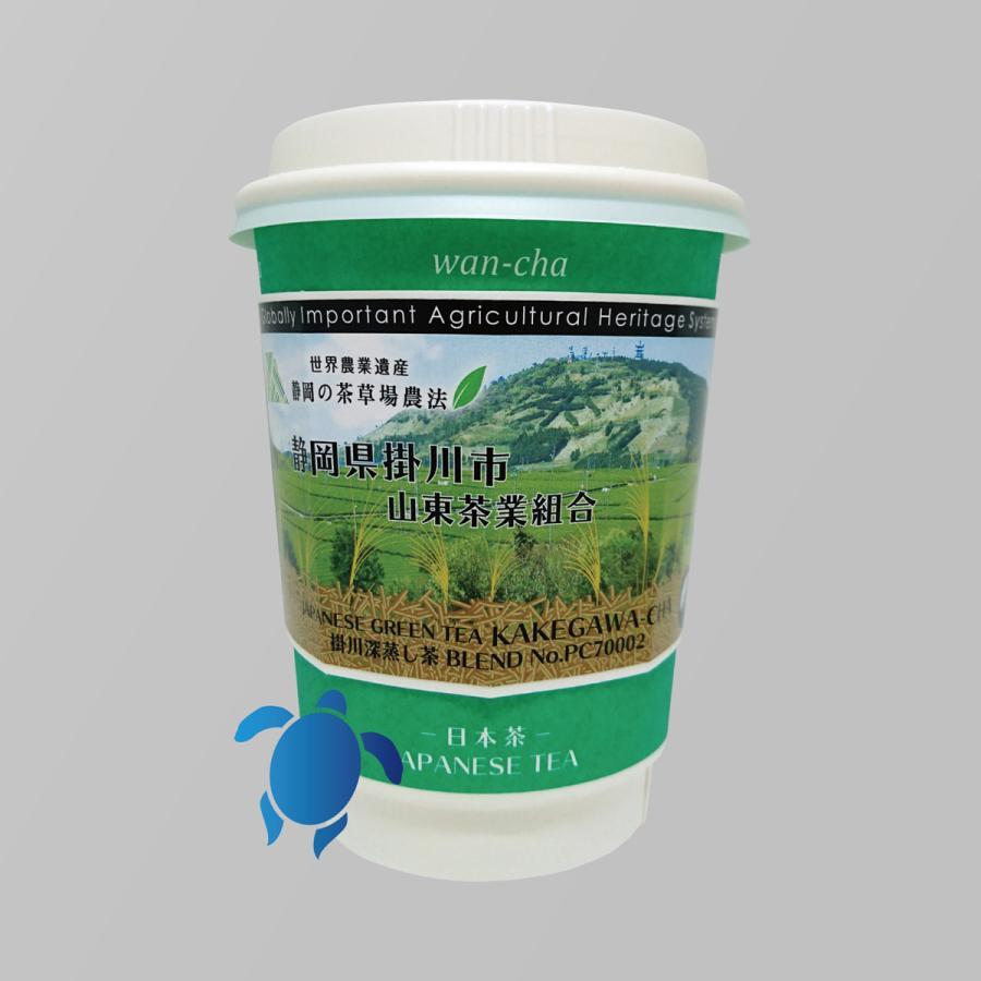 プレイスクラス 世界農業遺産 静岡の茶草場農法椀茶シリーズ 山東茶業組合ECO椀茶 PC70002−静岡県掛川 深蒸し茶−【1ケース(24個)】|wancha|02