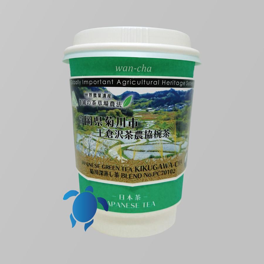 プレイスクラス 世界農業遺産 静岡の茶草場農法椀茶シリーズ 上倉沢茶農協ECO椀茶 PC70102−静岡県菊川 深蒸し茶−【1ケース(24個)】|wancha|02