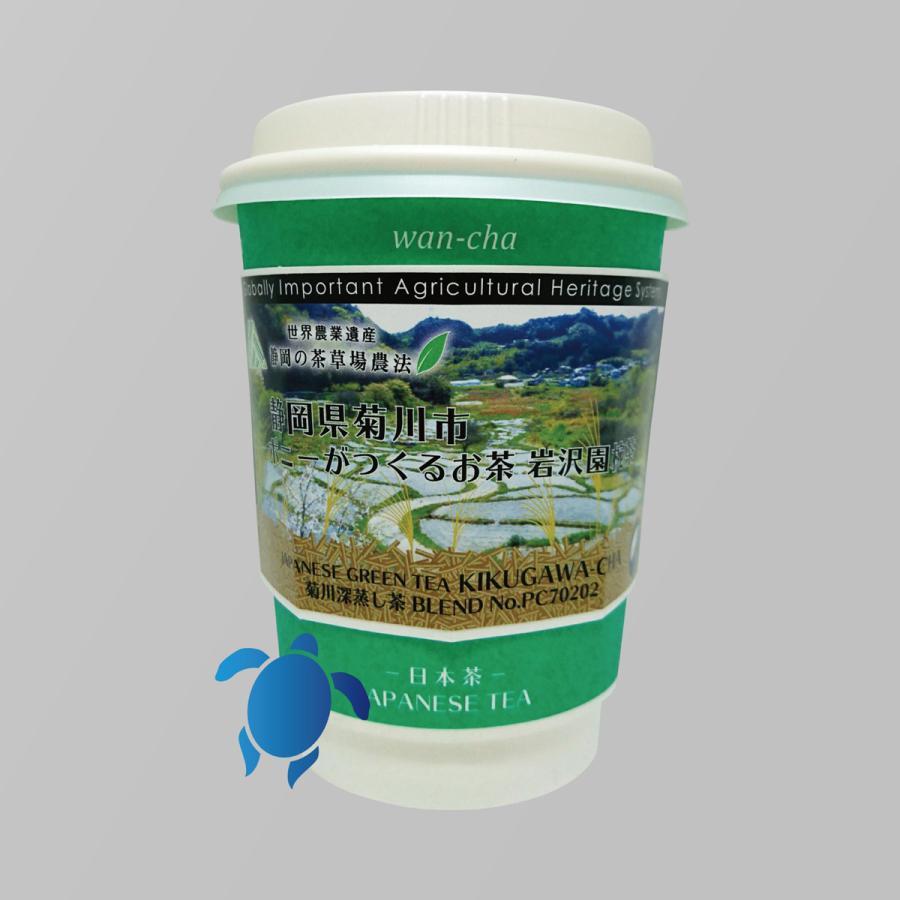 プレイスクラス 世界農業遺産 静岡の茶草場農法椀茶シリーズ ポニーがつくるお茶 岩沢園ECO椀茶(有機栽培) PC70202−静岡県菊川 深蒸し茶−【1ケース(24個)】|wancha|02