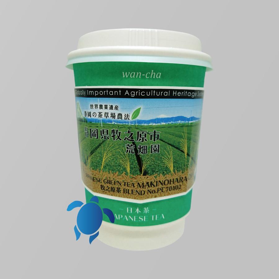 プレイスクラス 世界農業遺産 静岡の茶草場農法椀茶シリーズ 荒畑園ECO椀茶 PC70402−静岡県牧之原 被せ茶(望)−【6個入りボックス】|wancha|02