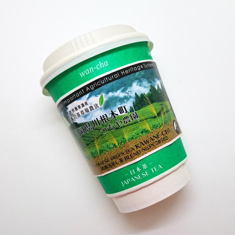 プレイスクラス 世界農業遺産 静岡の茶草場農法椀茶シリーズ つちや農園ECO椀茶 PC70502−静岡県川根本町 浅蒸し茶−【1ケース(24個)】|wancha