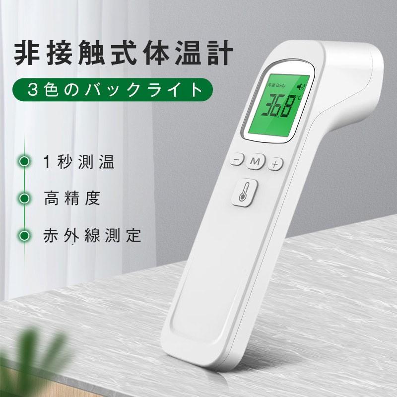 おでこ 体温計