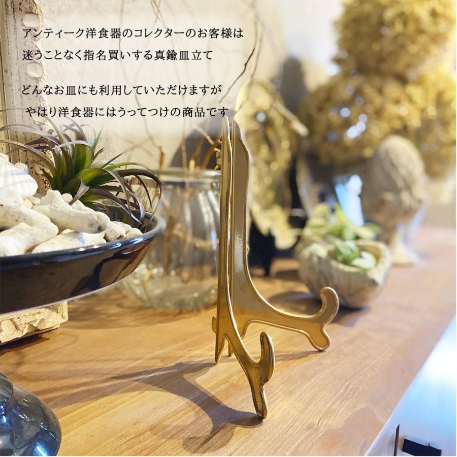 皿立て 飾り皿 アンティークスタンド 真鍮 Mサイズ (直径18cm〜23cm程度のお皿向け) インテリア雑貨|wanizou|02