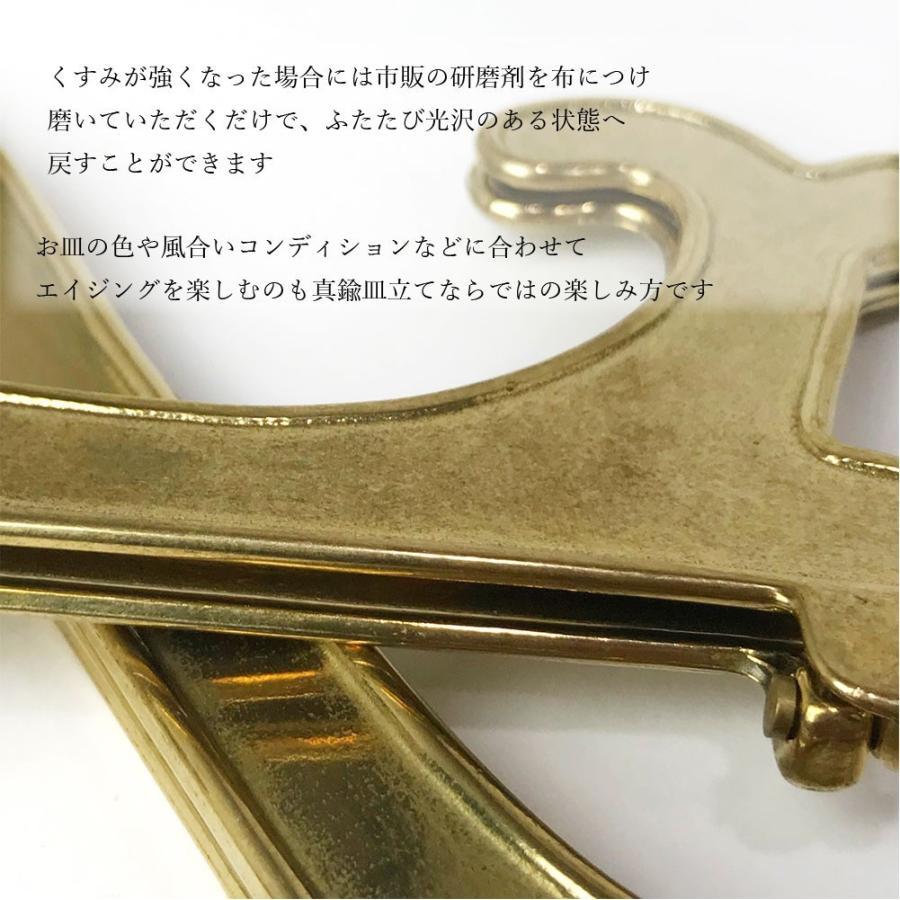 皿立て 飾り皿 アンティークスタンド 真鍮 Mサイズ (直径18cm〜23cm程度のお皿向け) インテリア雑貨|wanizou|06