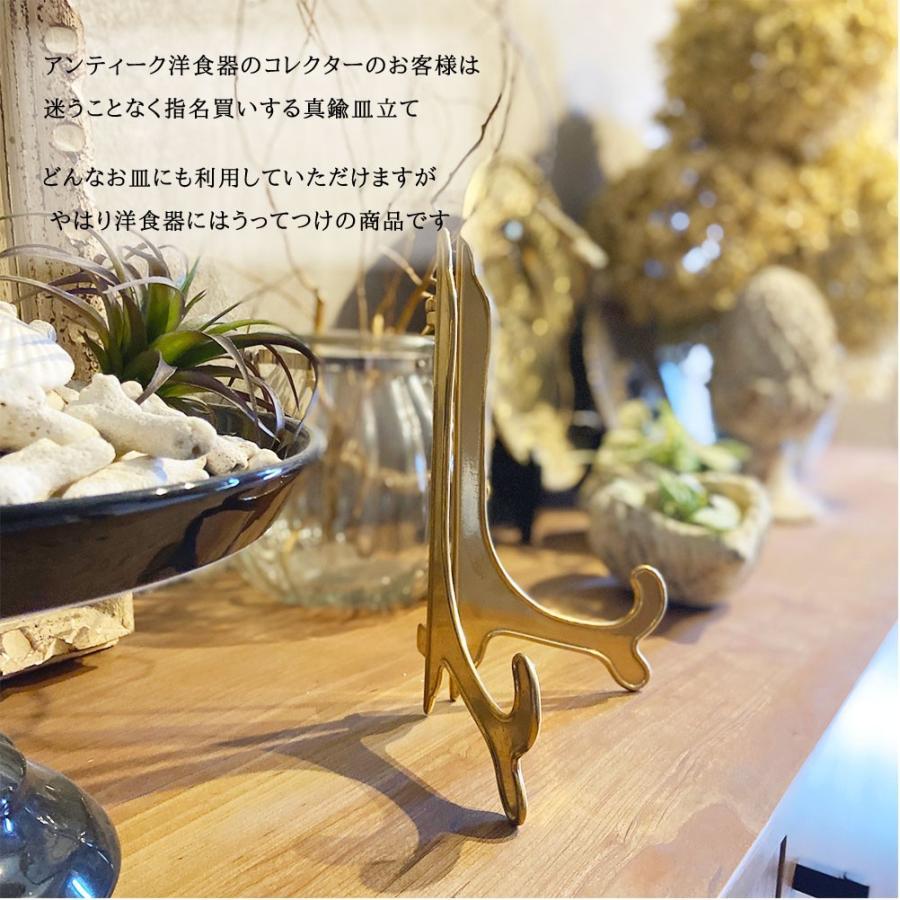 皿立て 飾り皿 アンティークスタンド 真鍮 SSサイズ (直径10cm〜13cm程度のお皿向け) インテリア雑貨 wanizou 02