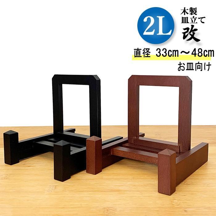 皿立て 木製 皿たて 大皿 (直径33cm〜48cmの皿向け)改 2L  wanizou