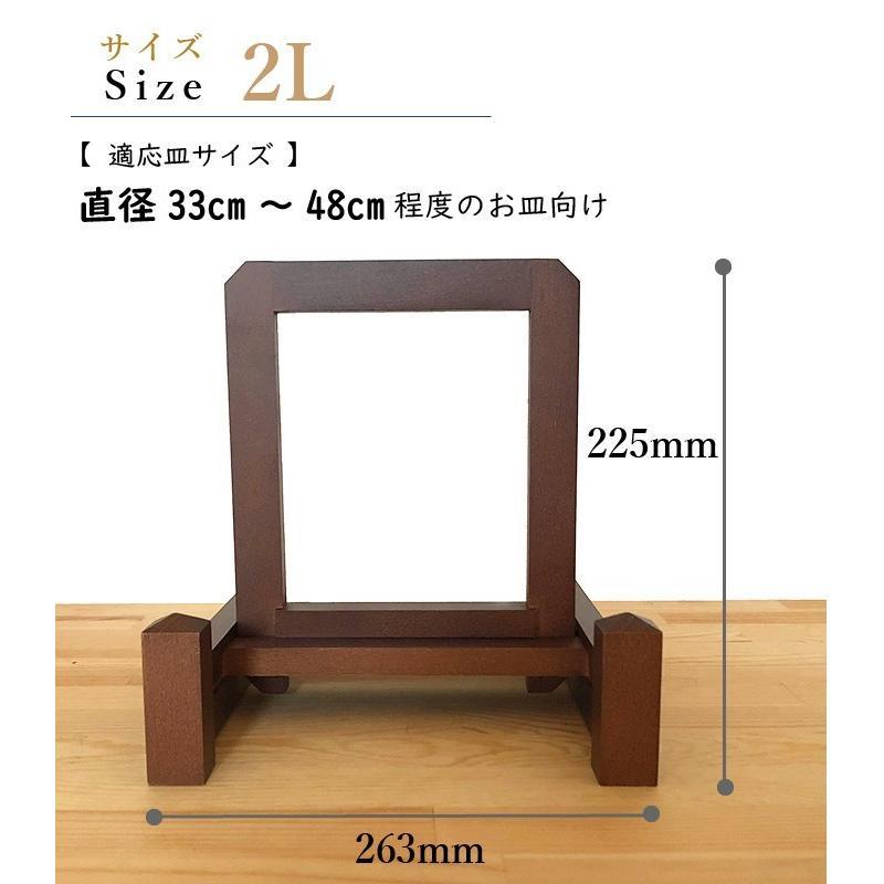 皿立て 木製 皿たて 大皿 (直径33cm〜48cmの皿向け)改 2L  wanizou 11