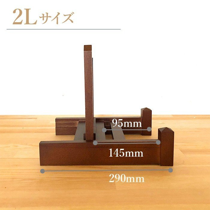 皿立て 木製 皿たて 大皿 (直径33cm〜48cmの皿向け)改 2L  wanizou 12