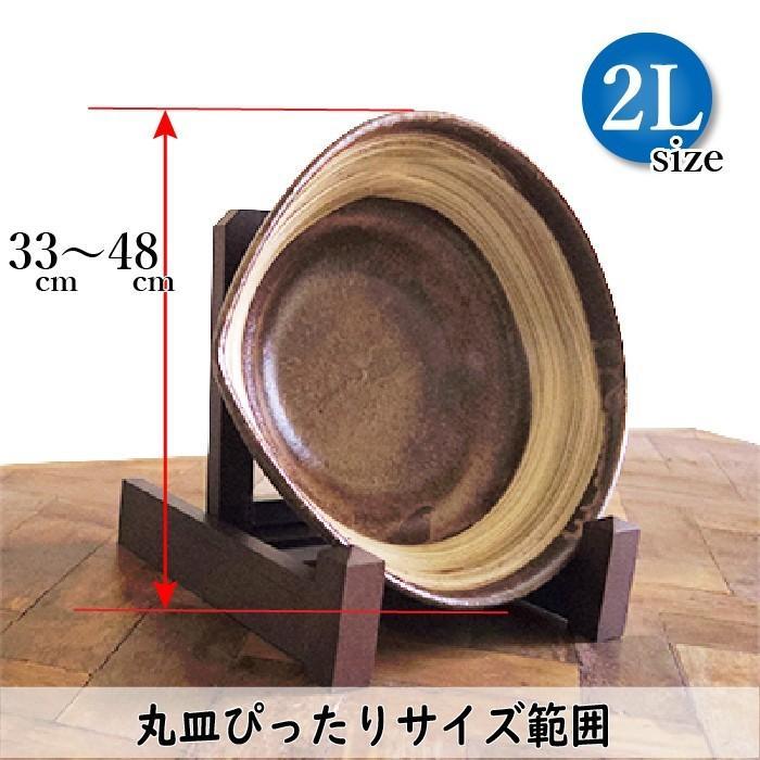 皿立て 木製 皿たて 大皿 (直径33cm〜48cmの皿向け)改 2L  wanizou 13