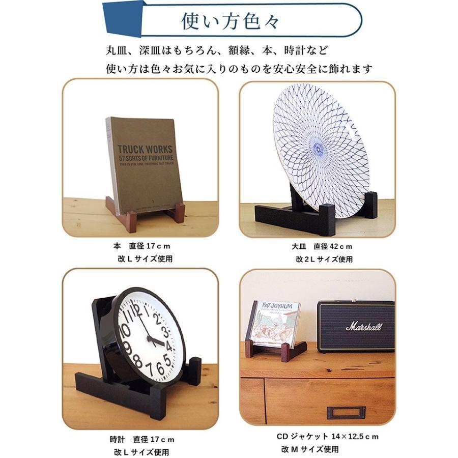 皿立て 木製 皿たて 大皿 (直径33cm〜48cmの皿向け)改 2L  wanizou 15