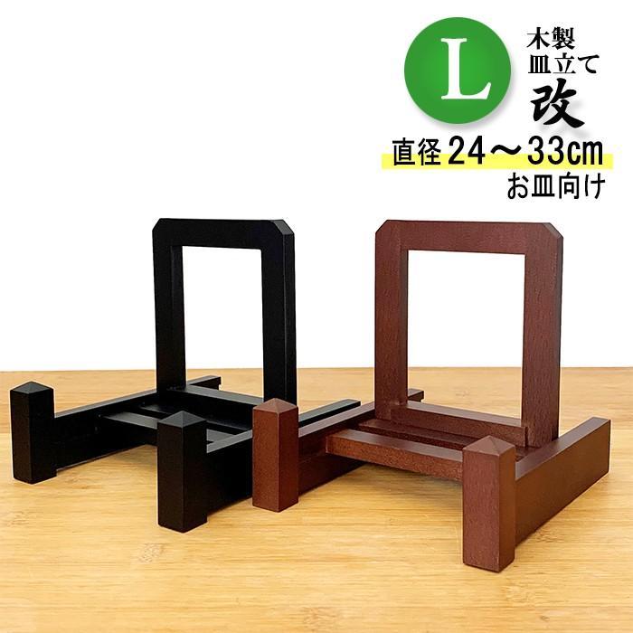皿立て 木製 皿たて (直径24cm〜33cm程度のお皿向け) 改 L wanizou