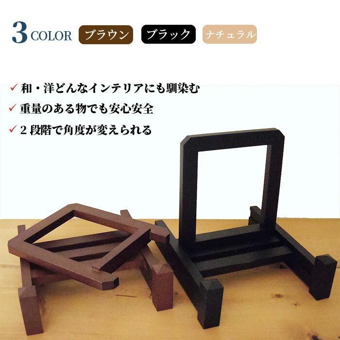皿立て 木製 皿たて (直径24cm〜33cm程度のお皿向け) 改 L wanizou 02