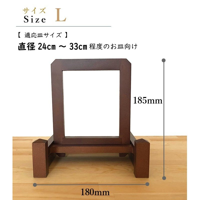 皿立て 木製 皿たて (直径24cm〜33cm程度のお皿向け) 改 L wanizou 11