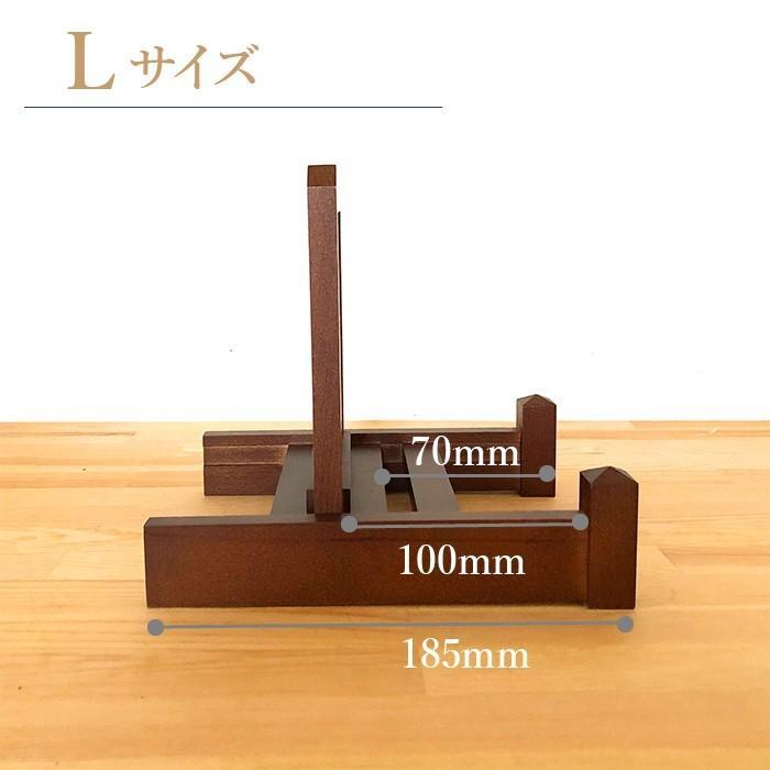 皿立て 木製 皿たて (直径24cm〜33cm程度のお皿向け) 改 L wanizou 12