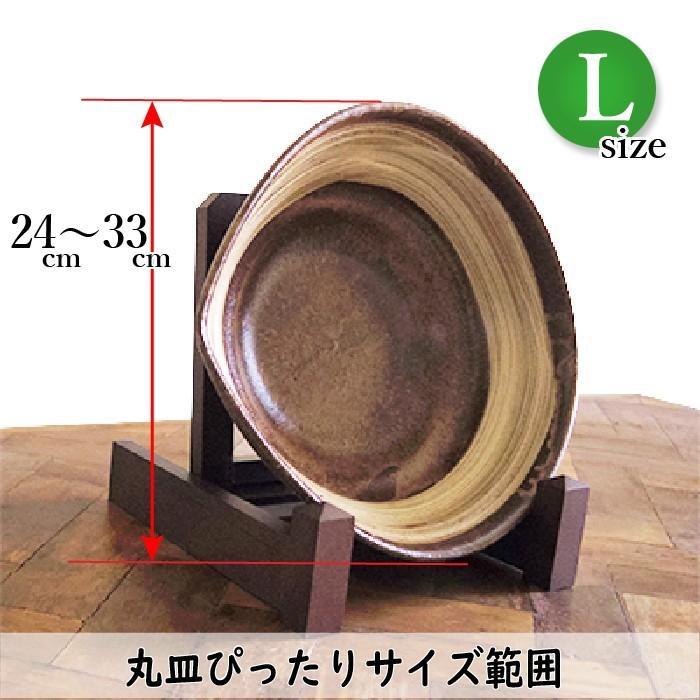 皿立て 木製 皿たて (直径24cm〜33cm程度のお皿向け) 改 L wanizou 13
