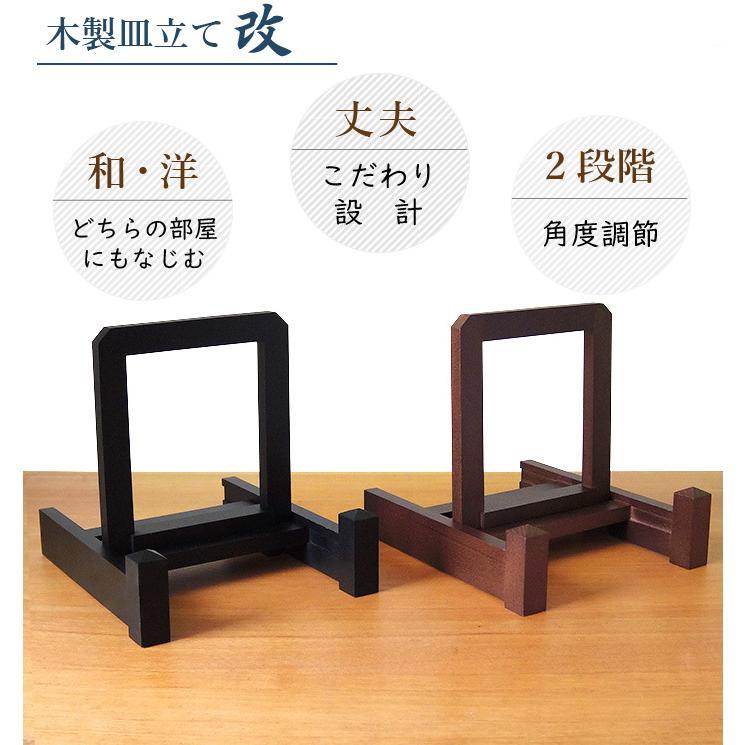 皿立て 木製 皿たて (直径24cm〜33cm程度のお皿向け) 改 L wanizou 16